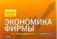 Экономика фирмы. Юлия Растова, Роман Малахов, Ольга Горянинская