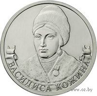 2 рубля - Василиса Кожина