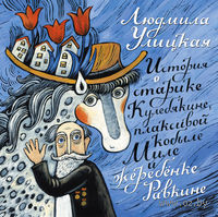 Истории о старике Кулебякине, плаксивой кобыле Миле и Жеребенке Равкине. Людмила Улицкая
