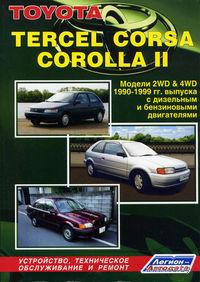 Toyota Tercel / Corsa / Corolla II 1990-1999 гг.