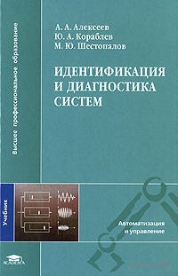 Идентификация и диагностика систем