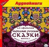 Народные русские сказки. Выпуск 5. Александр Афанасьев