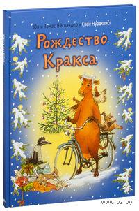 Рождество Кракса. Джуджа Висландер, Свен Нурдквист