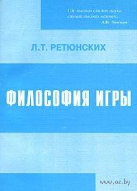Философия игры. Лариса Ретюнских
