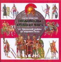 Полководцы Древнего мира. Ангус Констам