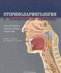 Оториноларингология в клинической практике. Герхард Греверс, Рудольф Пробст, Генрих Иро