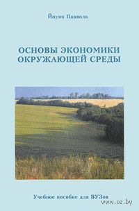 Основы экономики окружающей среды. Йоуни Паавола