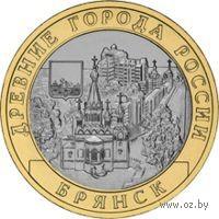 10 рублей - Брянск (X в.)