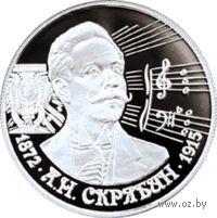 2 рубля - 125-летие со дня рождения А.Н. Скрябина