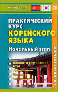 Практический курс корейского языка. Начальный этап (+ CD). Наталья Иващенко