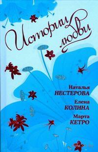 Истории любви. Марта Кетро, Елена Колина, Наталья Нестерова