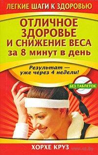 Отличное здоровье и снижение веса за 8 минут в день
