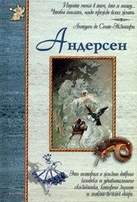 Андерсен. Валерий Роньшин