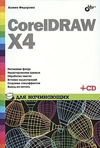 CorelDRAW X4 для начинающих (+ СD-ROM)