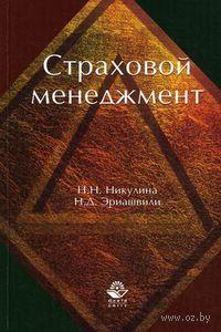 Страховой менеджмент. Надежда Никулина, Нодари Эриашвили