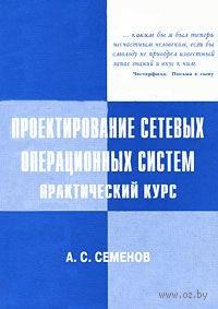 Проектирование сетевых операционных систем. Практический курс. А. Семенов