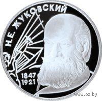 2 рубля - 150-летие со дня рождения Н.Е. Жуковского