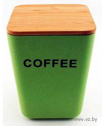 Банка для хранения кофе (500 мл)