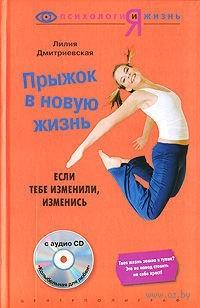 Прыжок в новую жизнь. Если тебе изменили, изменись (+ CD). Лилия Дмитриевская