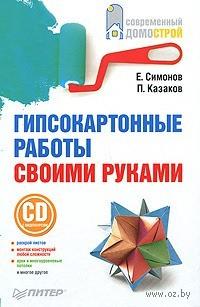 Гипсокартонные работы своими руками (+ CD). Евгений Симонов, П. Казаков
