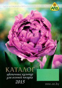 Каталог цветочных культур для осенней посадки 2015