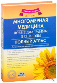 Многомерная медицина. Новые диаграммы и символы. Полный атлас. Л. Пучко