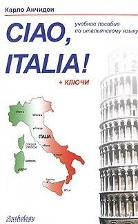 Ciao, Italia!. Карло Анчидеи