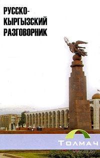 Русско-кыргызский разговорник. Шерикбек Акимов,  Женишкуль Байтерекова