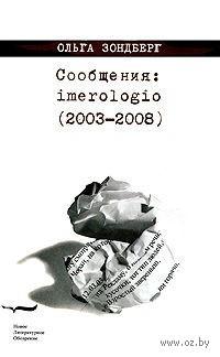 Сообщения: imerologio (2003-2008). Ольга Зондберг