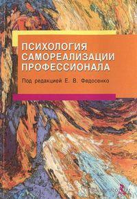 Психология самореализации профессионала. Екатерина Федосенко