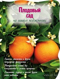 Плодовый сад на вашем подоконнике. Наталья Власова