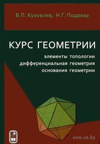 Курс геометрии. Элементы топологии, дифференциальная геометрия, основания геометрии. Валерий Кузовлев, Наталия Подаева