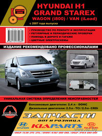 Hyundai H1 / Hyundai Grand Starex / Wagon / Van c 2007 г. Руководство по ремонту и эксплуатации