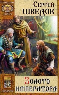 Борьба за Рим. Книга 1. Золото императора. Сергей Шведов