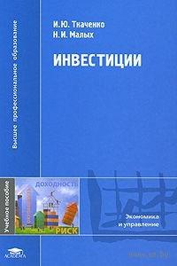 Инвестиции. Ирина Ткаченко, Наталья Малых