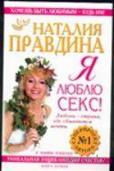 Я люблю секс!. Наталья Правдина