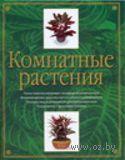 Комнатные растения. Лиа Леендертц