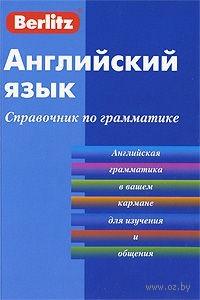 Английский язык. Справочник по грамматике