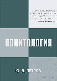 Политология. Юрий Петров