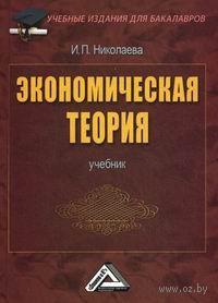 Экономическая теория. Ирина Николаева