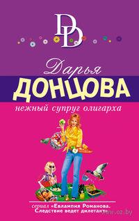 Нежный супруг олигарха (м). Дарья Донцова