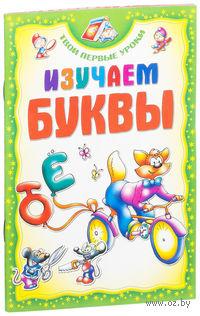 Изучаем буквы. Инна Андреева