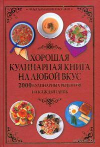 Хорошая кулинарная книга на любой вкус. 2000 Кулинарных рецептов на каждый день. Анна Гаврилова