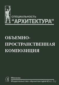 Объемно-пространственная композиция. Александр Степанов, Владимир Мальгин