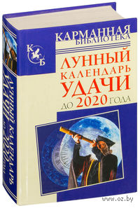 Лунный календарь удачи до 2020 года. Тамара Зюрняева