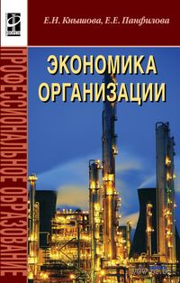 Экономика организации. Елена Панфилова, Елена Кнышова