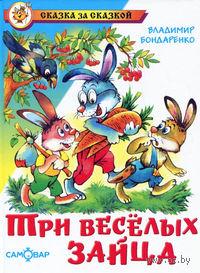 Три веселых зайца. Владимир Бондаренко