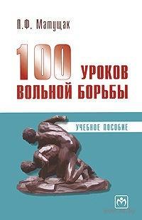 100 уроков вольной борьбы. П. Матущак