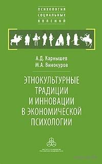 Этнокультурные традиции и инновации в экономической психологии. Александр Карнышев, Михаил Винокуров