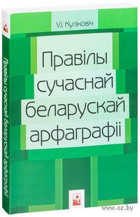 Правiлы сучаснай беларускай арфаграфii. У. Кулiковiч